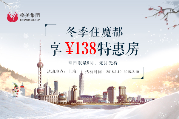 上海城区活动冬季特惠banner20180110(600x400)V1.jpg