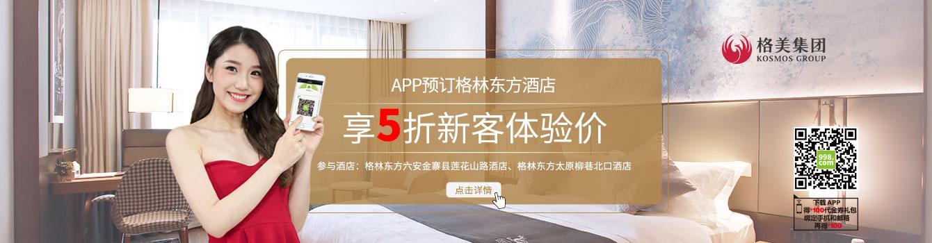 格林东方app预订享5折banner20180316(1340x350).jpg