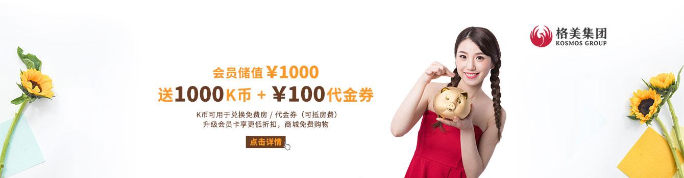 会员储值banner1340X350-20180503-v1.jpg