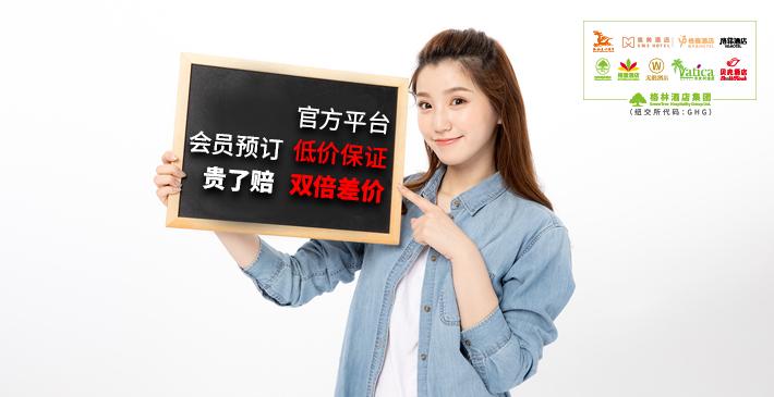 官網平臺會員預訂低價保證雙倍賠付頁面banner20181210(710x356).jpg